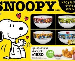KFCオリジナルデザイン「スヌーピーボウル」つきメニュー11月18日(水)発売