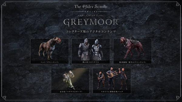『エルダー・スクロールズ・オンライン 日本語版』