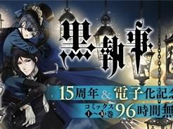 「黒執事」15周年&電子化記念!96時間全巻無料キャンペーン開催!!