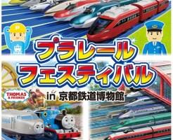 「プラレール鉄道」×京都鉄道博物館