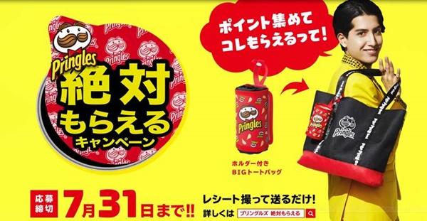 「Pringles 絶対もらえるキャンペーン」