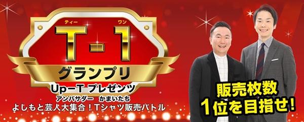 『Up‐T presents T‐1グランプリ~アンバサダーかまいたち!吉本芸人大集合!Tシャツバトル!~』