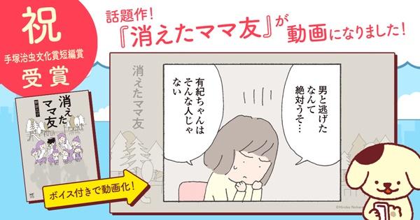 第25回手塚治虫文化賞短編賞受賞コミックエッセイ『消えたママ友』