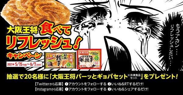 『大阪王将 食べてリフレッシュ!キャンペーン』
