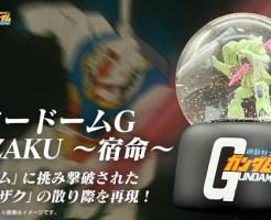 『スノードームG ZAKU ~宿命~』