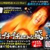 『∞プチプチAIR』発売記念キャンペーン