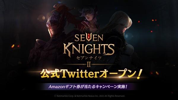 『セブンナイツ2』公式Twitter Amazonギフト券が当たるキャンペーン
