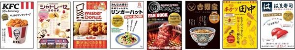 人気飲食チェーン公式ファンブック」