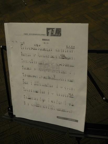 Sheet music for the Guzheng.