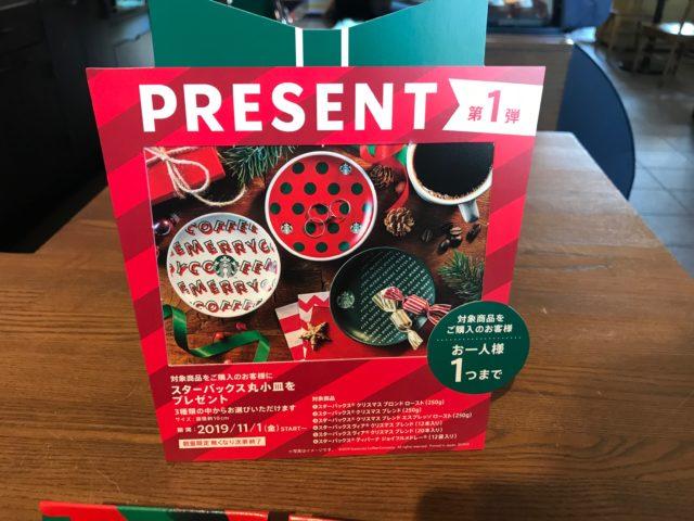 スタバホリデー2019丸子皿プレゼント