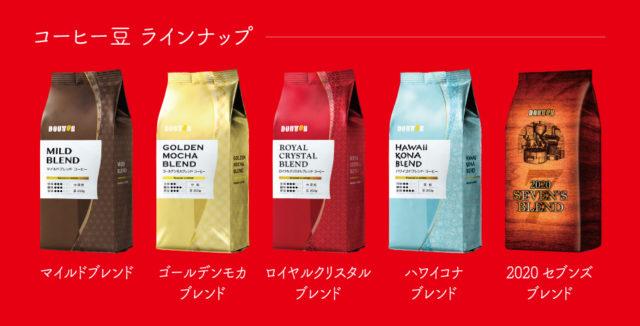 ドトールコーヒー福袋2020