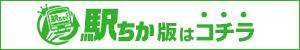 【回春性感メンズエステ猫の手 名古屋駅/納屋橋】駅ちか版はコチラ