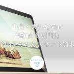 Mac買取ストア