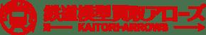 鉄道模型買取アローズのロゴ画像