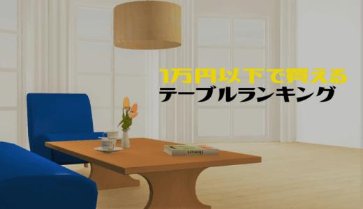 【人気家具ランキング】1万円以下で買えるオシャレでセンスのあるテーブル【トップ10】