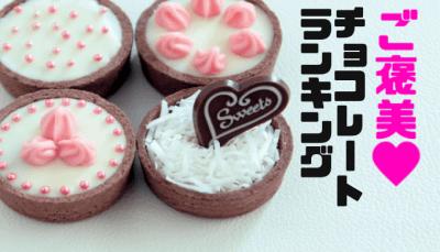 チョコレートケーキランキング