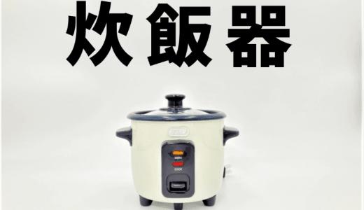 【家電ランキング2019】超絶オススメ炊飯器!ご飯が5000兆倍美味しくなる!?【トップ10】