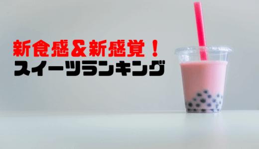 【お取り寄せスイーツランキング】新感覚&新食感スイーツ王決定戦!【トップ10】