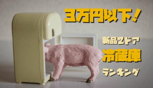 【一人暮らし用新品家電】価格が3万円以下で買える!高性能な2ドア冷蔵庫【ランキングトップ10】