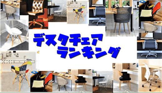 【人気家具ランキング】クッソオシャレ&バカ売れデスクチェア【トップ10】