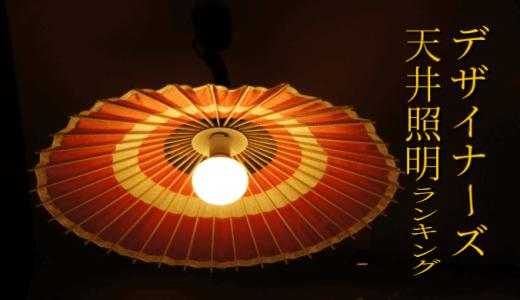 【インテリアランキング】人気デザイナーズ天井照明ランキング!おしゃれ&豪華!【おすすめトップ20】
