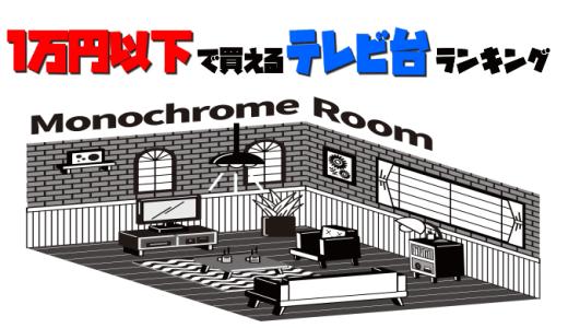 【家具ランキング】1万円以下!テレビ台人気ランキング!おしゃれ&豪華【おすすめトップ10】