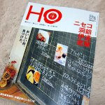 HO(ほ) 2012年10月号
