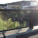 古(いにしえ)めぐり (湯川橋)