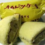 富留屋のオムレツケーキ