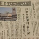 長崎屋中央店
