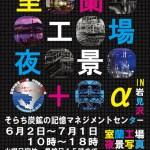 室蘭工場夜景+α展 3