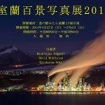 室蘭百景写真展 2014