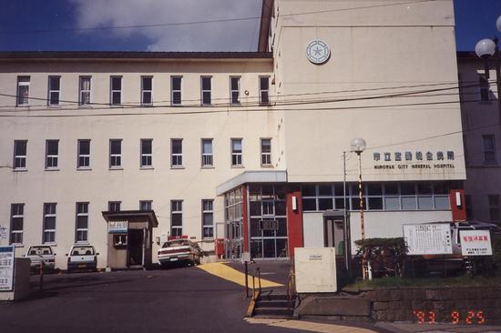市立病院[1]