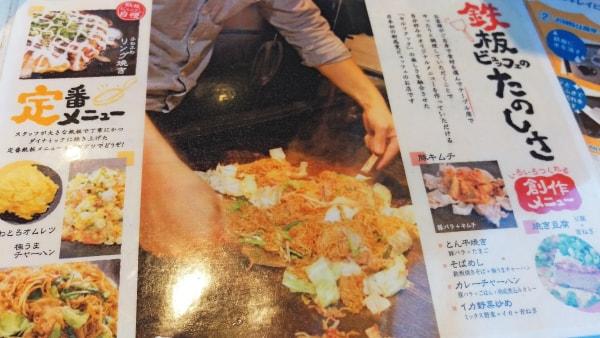 foods-gohoubi_201603-01-min