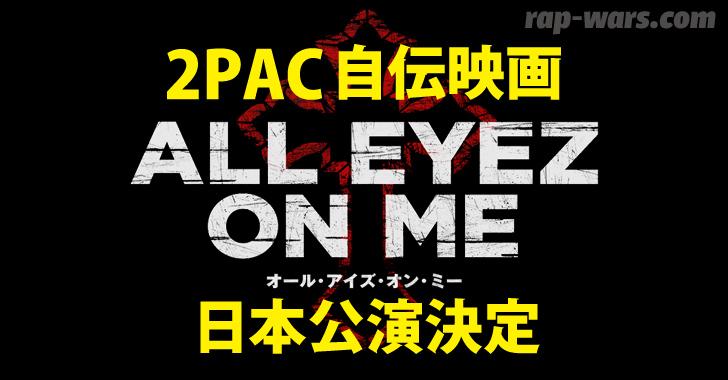 2PAC,伝記映画,ALLEYEZONME