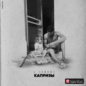 L iZReaL. Альбом «Капризы». Подкаст.