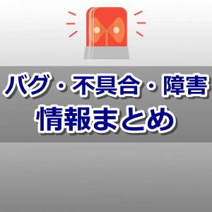 反映されない ポケモンgo ヘルスケア ヘルスケアとの連動が解決!