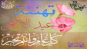 معايدات العيد الاضحى المبارك 2019 1280x720 1