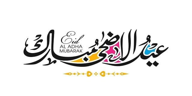 افضل التهاني والتبريكات بمناسبة عيد الاضحى المبارك نصية وصورية جديدة | رسائل التهنئة بالعيد رسمية اسلامية دينية جديدة  | عيد الاضحى المبارك كل عام وانتم بخير