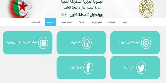 نتيجة التوجيه الجامعي الجزائر 2019 اختيار التخصص الجامعي برقم التسجيل من خلال موقع التسجيلات الأولية | نتائج التوجيه الجامعي لطلاب وطالبات البكالورية الجزائرية للعام الدراسي 2019