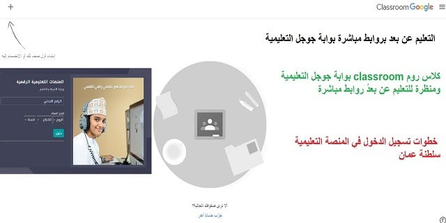كلاس روم classroom بوابة جوجل التعليمية ومنظرة للتعليم عن بعدُ روابط مباشرة |خطوات تسجيل الدخول في المنصة التعليمية سلطنة عمان
