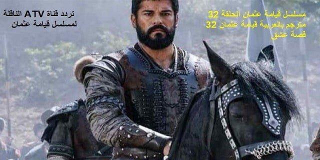 مسلسل قيامة عثمان الحلقة 32 مترجم بالعربية قيامة عثمان 32 قصة عشق | تردد قناة ATV الناقلة لمسلسل قيامة عثمان