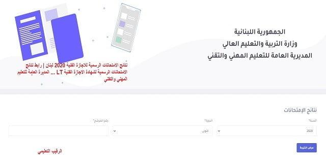 نتائج الامتحانات الرسمية للاجازة الفنية 2020 لبنان | رابط نتائج الامتحانات الرسمية لشهادة الاجازة الفنية LT