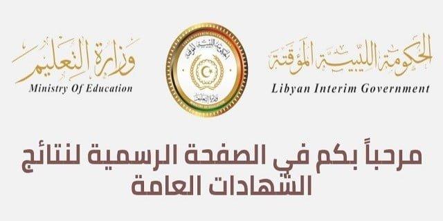 نتائج ليبيا الاننتيجة الشهاده الثانويه 2020 ليبيا برقم الجلوس|نتائج الشهادة الثانوية بالمنطقة الشرقية والغربية عبر موقع منظومة الامتحانات