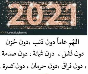 رسائل تهنئة العام الجديد 2021