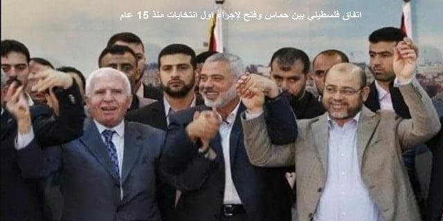 اتفاق فلسطيني بين حماس وفتح لإجراء اول انتخابات منذ 15 عام برعاية القاهرة التي ترعى جهود المصالحة الفلسطينية