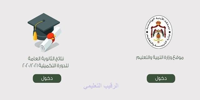 رابط نتيجة توجيهي التكميلي الاردن 2020 عبرالموقع الرسمي لوزارة التربية والتعليم الأردنية توجيهي جو | نتائج الثانوية العامة للدورة التكميلية 2020- 2021 وخطوات الاستعلام