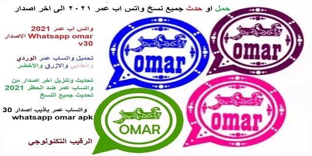 واتس اب عمر 2021 Whatsapp omar الاصدار v31 |تحديث وتحميل واتساب عمر الوردي والعنابي والازرق والاخضر