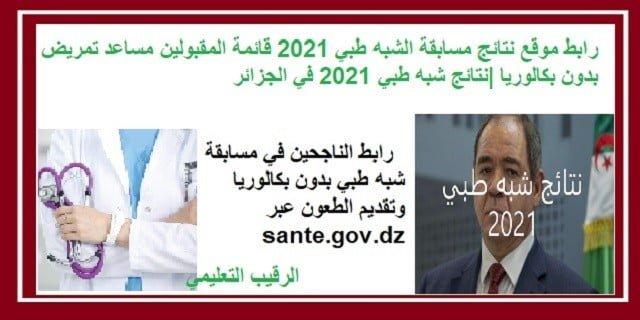 رابط موقع نتائج مسابقة الشبه طبي 2021 قائمة المقبولين مساعد تمريض بدون بكالوريا |نتائج شبه طبي 2021 في الجزائر