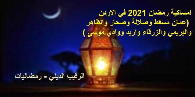 امساكية رمضان 2021 في الاردن (عمان مسقط وصلالة وصحار والظاهر والبريمي والزرقاء واربد ووادي موسى )